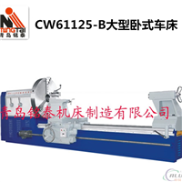 供應CK61125普通數控臥式車床