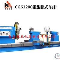 CG61160重型卧式车床