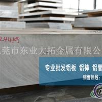 东莞7075T651铝板市场价