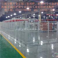 工业围栏工业安全围栏铝型材围栏