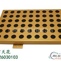 冲孔铝单板 氟碳冲孔铝单板