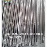 铝焊丝厂家供应ER1100