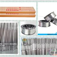 铝型材焊接专用焊丝 船王 铝焊丝