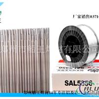 铝喷涂专用丝 船王 铝焊丝