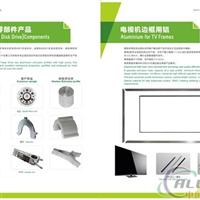 HDD零部件、电视机边框用铝型材