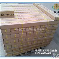 船王er5356铝镁焊丝厂家供应