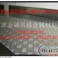 花纹铝板辽宁6061铝板