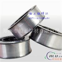 纯铝焊丝1188