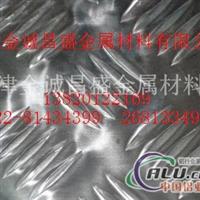 销售花纹铝板6061铝板