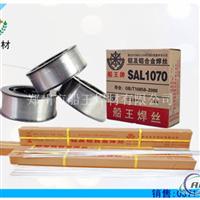纯铝焊丝1070规格1.6