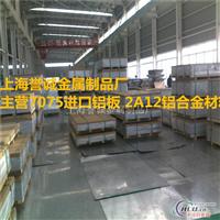 优质东轻铝5754H32铝板质量保证