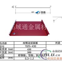 铝镁锰合金双锁边屋面压型板YX25430