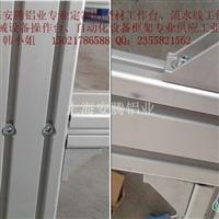 工业铝型材框架4040铝型材框架