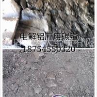 电解铝废碳渣残极碳块废阳极