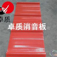 穿孔铝板吸音镀锌板喷涂高效防腐