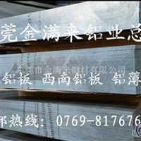 进口6063铝板 进口6063铝板厂家