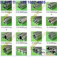 上海铝型材  铝合金导轨