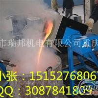 中頻小型熔鋁爐