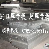 精宏ADC12铸造铝板