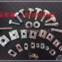 铝型材连接件 铝型材用T型螺母 T型螺栓 弹性螺母 间隔块 地面连接 铝型材封条  铝型材端盖 铝型材角件