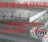 深圳超厚鋁板6061鋁板