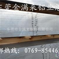 7075铝合金板密度