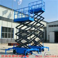 14米移動剪叉式升降平臺廠家
