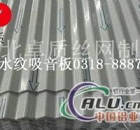 铝板彩钢板穿孔压型吸音板厂家