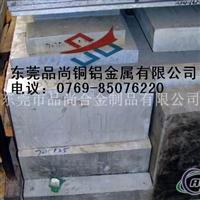 进口高硬度铝板7075