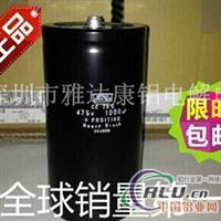 万裕三信电容 400V6800UF电容器