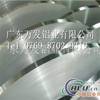 1070冲压铝带生产厂家