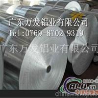 7005硬质铝带生产厂家