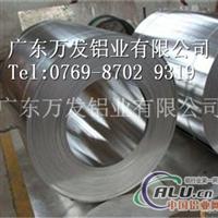 7075超硬铝带生产商