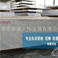 2024T351铝板成分及用途