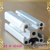 工业铝型材4040重型铝型材