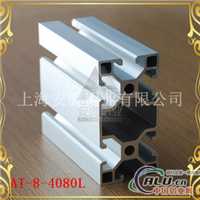 工业铝型材4080铝型材
