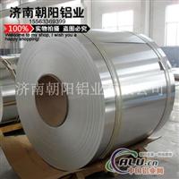 铝皮管道保温用0.7mm铝皮现货