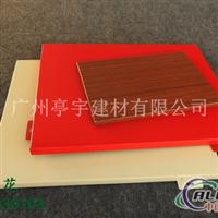 木纹铝单板吊顶 木纹铝单板特点