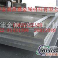 6061超厚铝板天津6061铝板