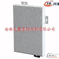供应装饰材料石纹氟碳铝单板