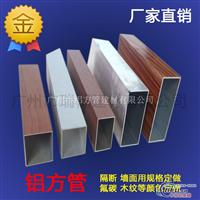 厂家直销木纹铝方管