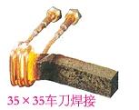 高频焊接车刀高频焊接设备厂