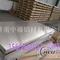 5.0五条筋花纹铝板多少钱一公斤?