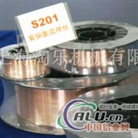 斯米克焊丝S201