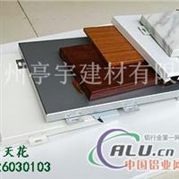 木纹铝单板厂家 大理石纹铝单板