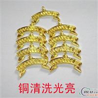 OY91黄铜清洗剂铍铜清洗剂