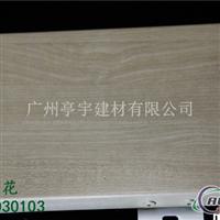 木纹铝单板生产厂家仿木纹铝天花