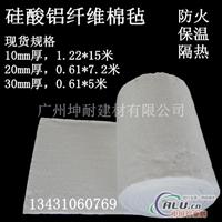 硅酸鋁棉氈 隔熱棉