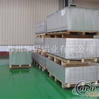 5052鋁板,鋁鎂合金鋁板,合金鋁板