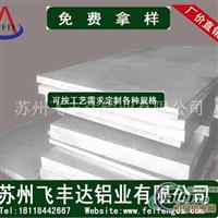 精密配件用鋁合金板